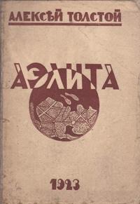 1924_aelita_038_1923