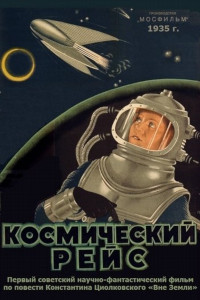 1936_cosmic_voyage_003