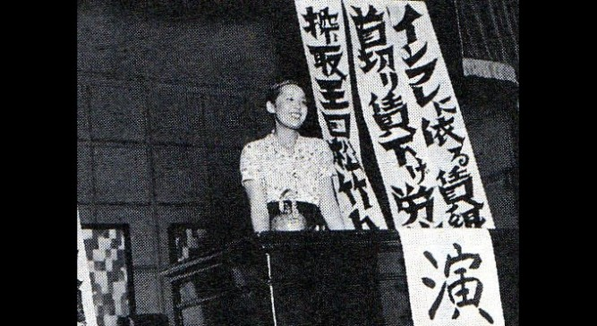 tomei_ningen_arawuru_010 takiko mizunoe 1933 union meting